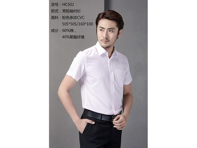 HC502 男短袖衬衫