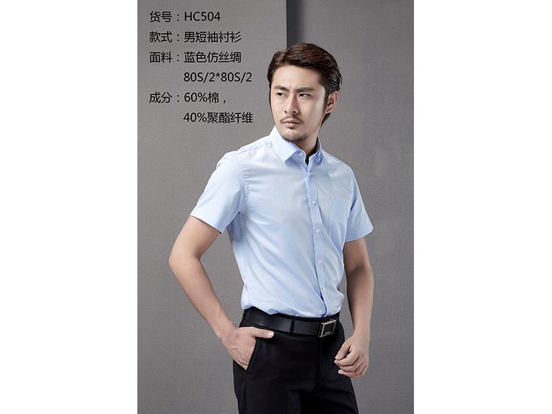 HC504 男短袖衬衫