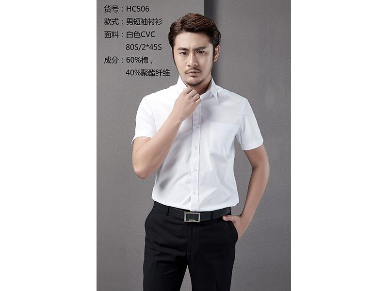 HC506 男短袖衬衫