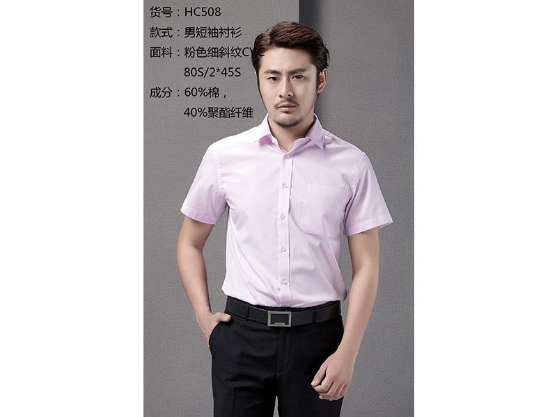 HC508 男短袖衬衫