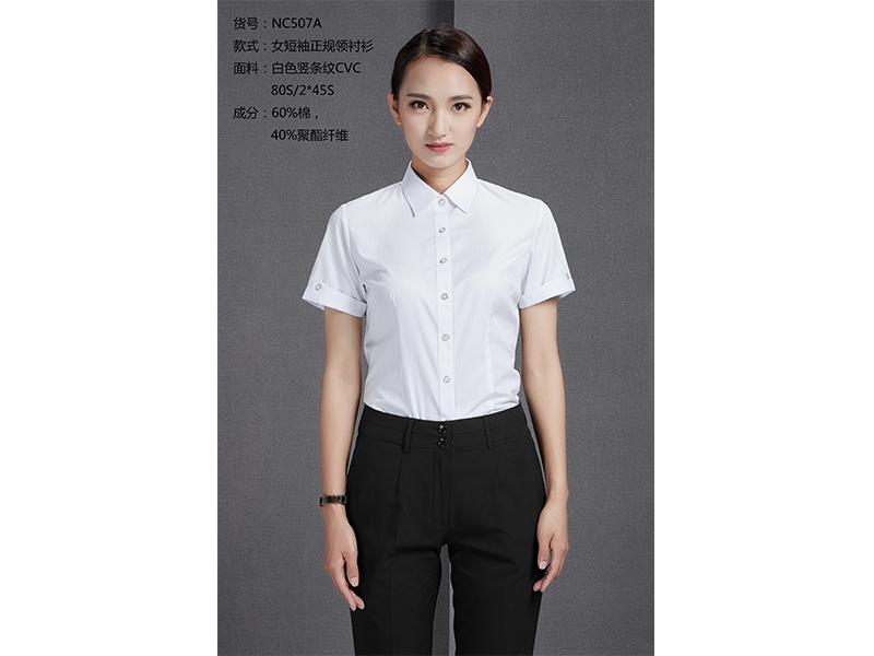 NC507A 女短袖正规领衬衫