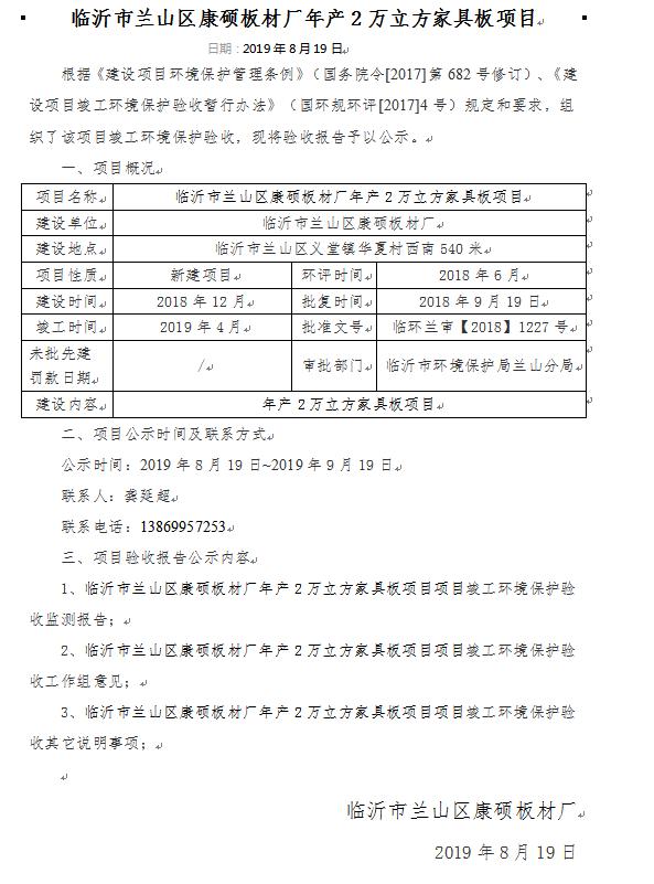 临沂市兰山区康硕板材厂年产2万立方家具板项目验收报告