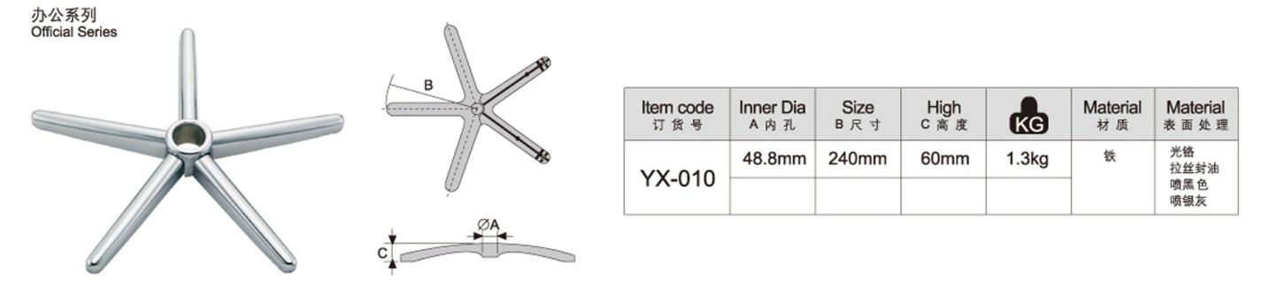 办公椅配件YX-010