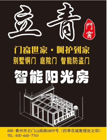 青州立青门窗有限公司