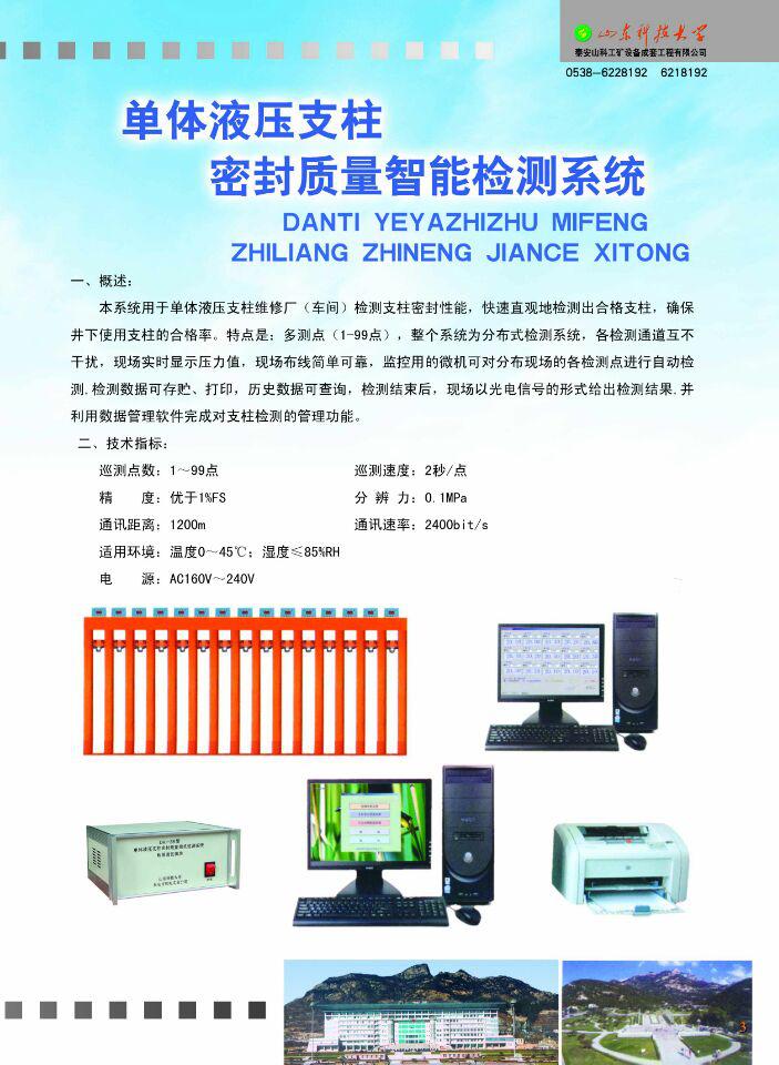 DK-ⅡB型单体液压支柱密封质量检测系统