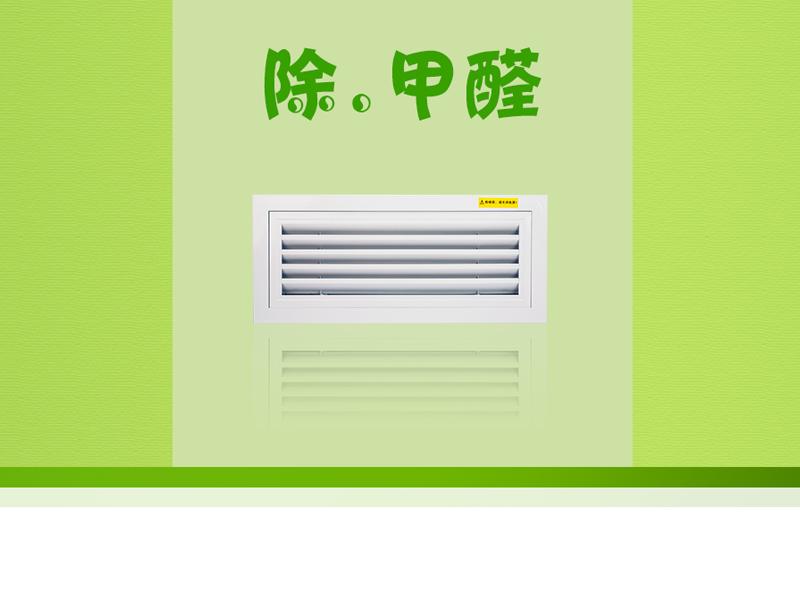 除甲醛空气净化器