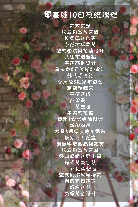 深圳花艺培训