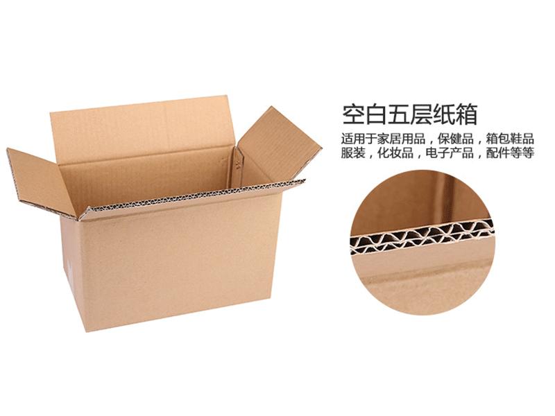 厦门瓦楞纸箱