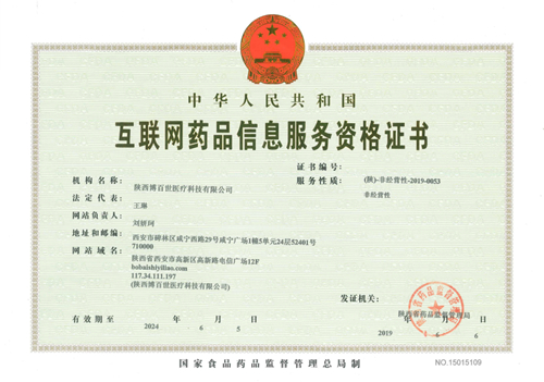 陕西博百世医疗科技有限公司