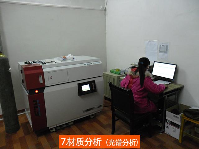 7材质分析(光谱分析)