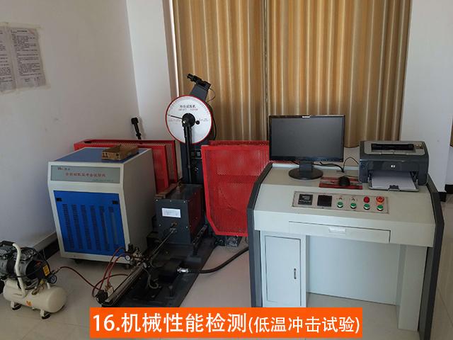 16机械性能检测(低温冲击试验)
