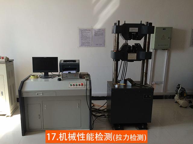 17机械性能检测(拉力检测)