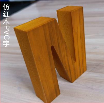 仿紅木PVC字