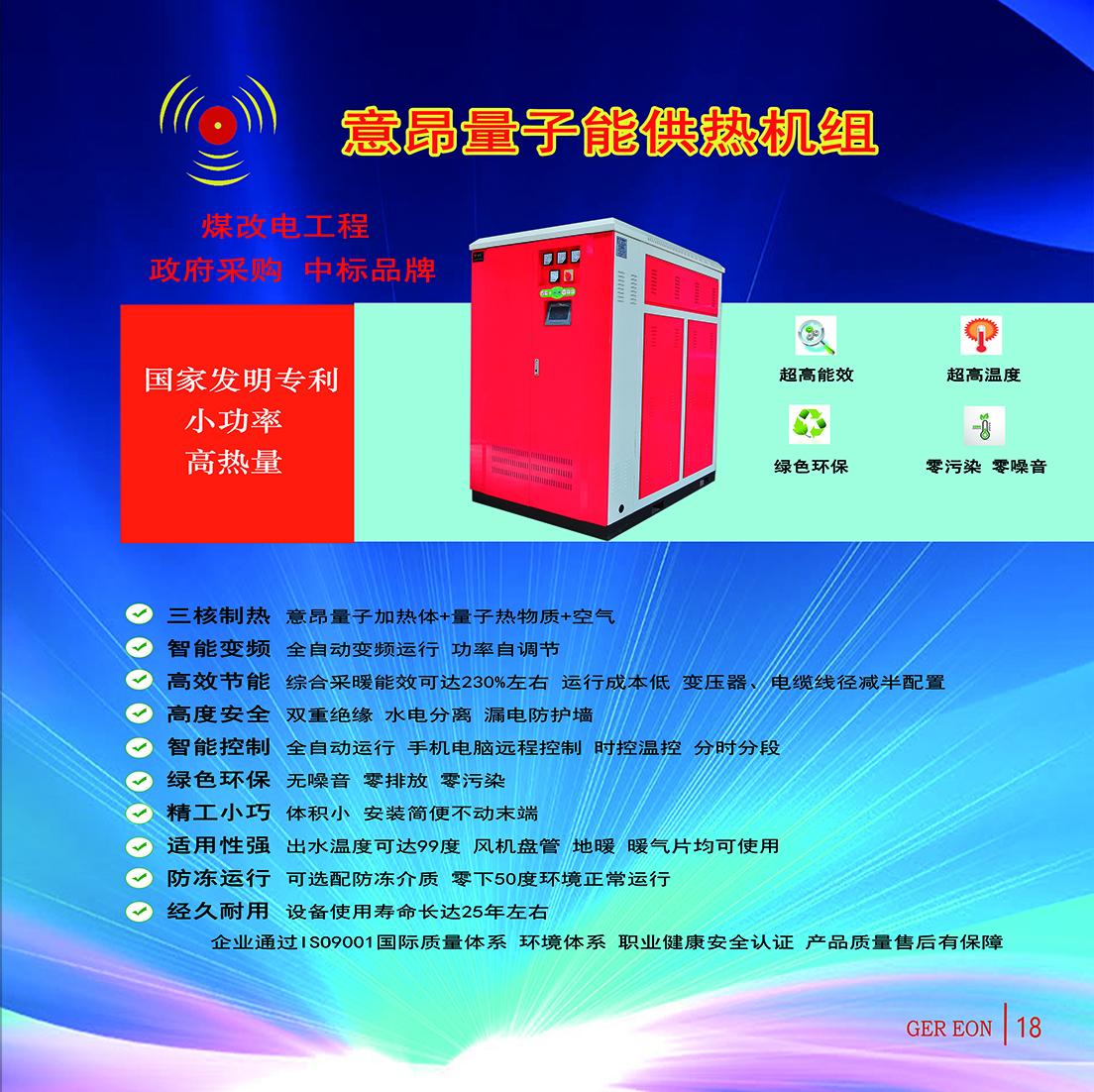 意昂原子能供热机组