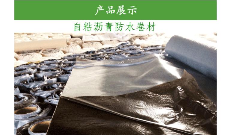 铝箔自粘防水卷材