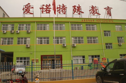 河北自闭症学校