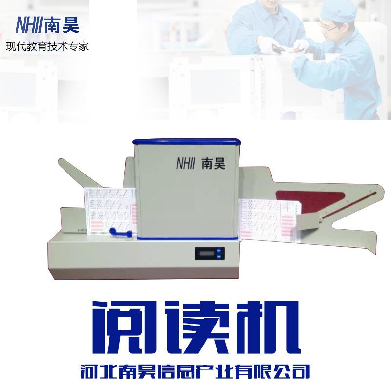 医院行业光标阅读机