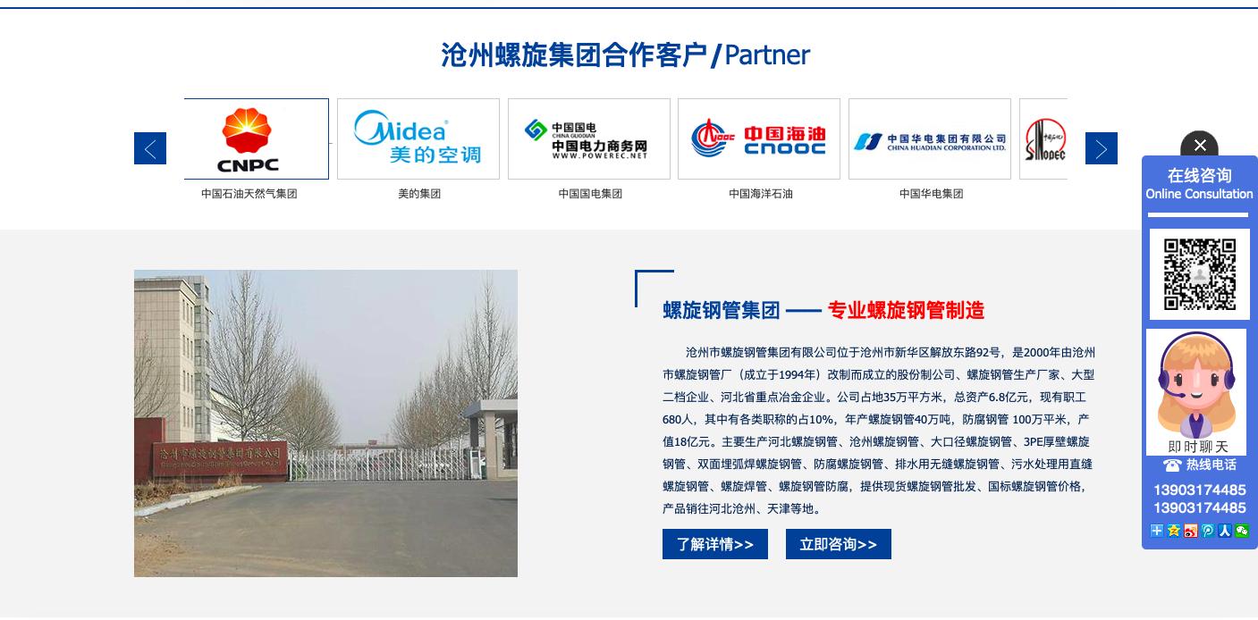 沧州市螺旋钢管集团