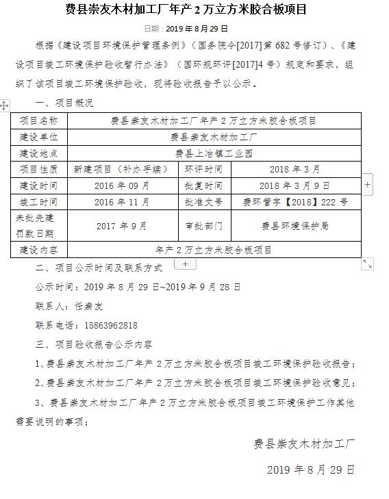费县崇友木材加工厂年产2万立方米胶合板项目验收报告
