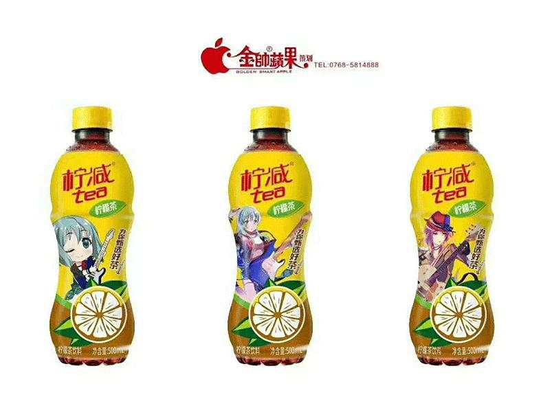 480ML柠减柠檬茶