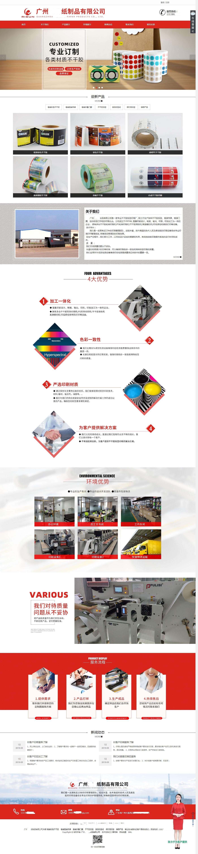 印刷行业建站