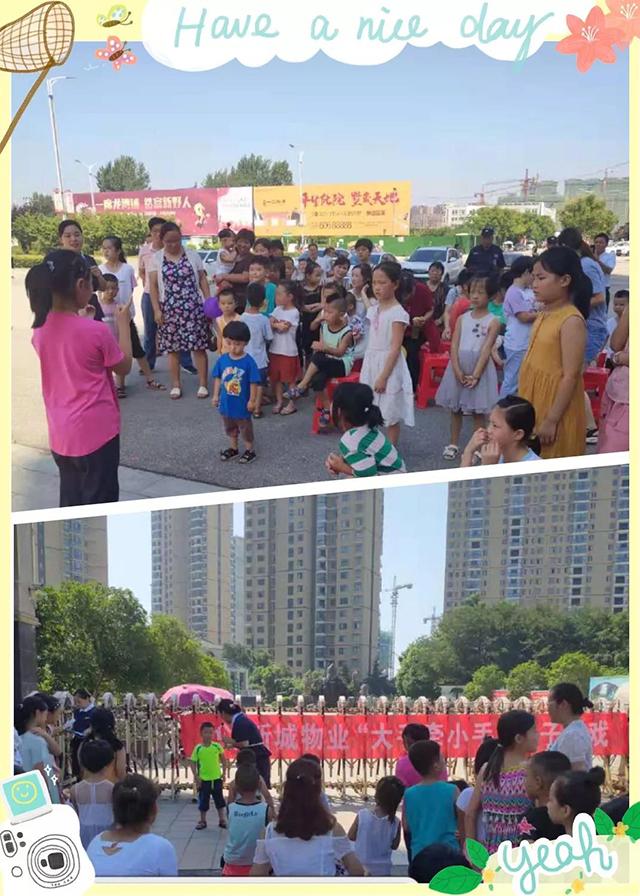 儒林物業社區文化活動--美好進行時