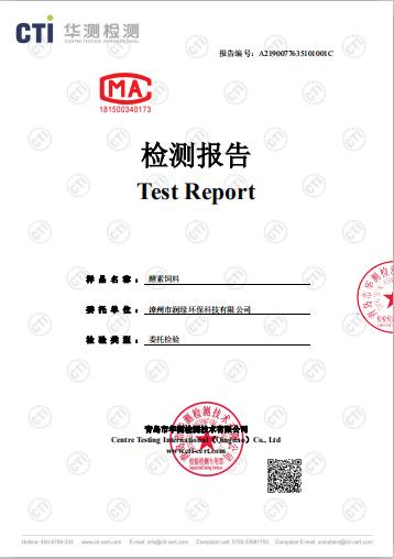 酵素饲料报告