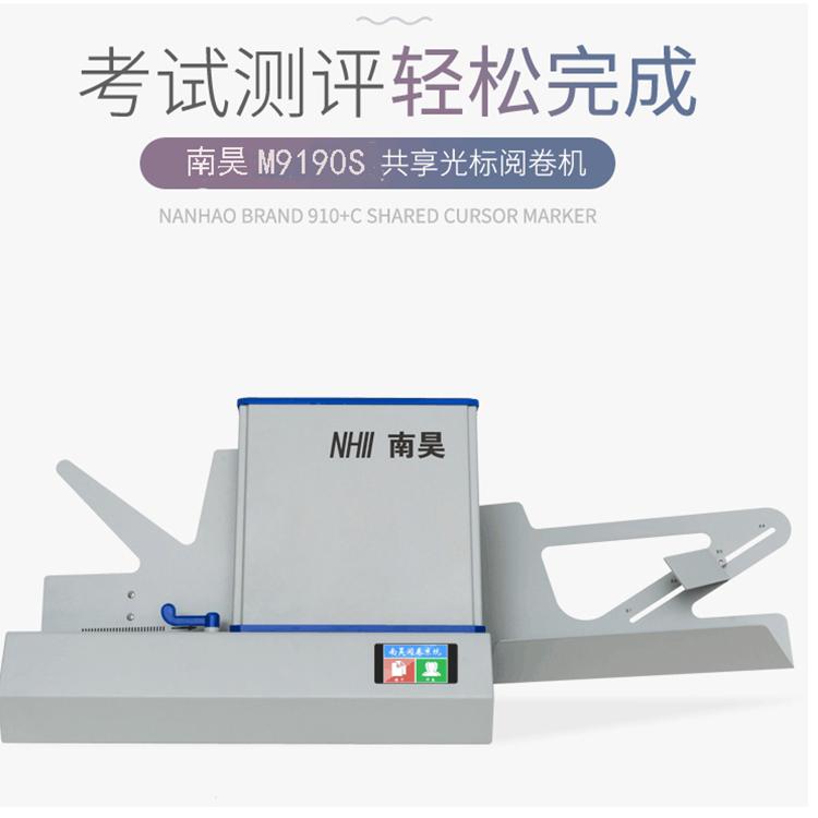 济宁光标阅卷机