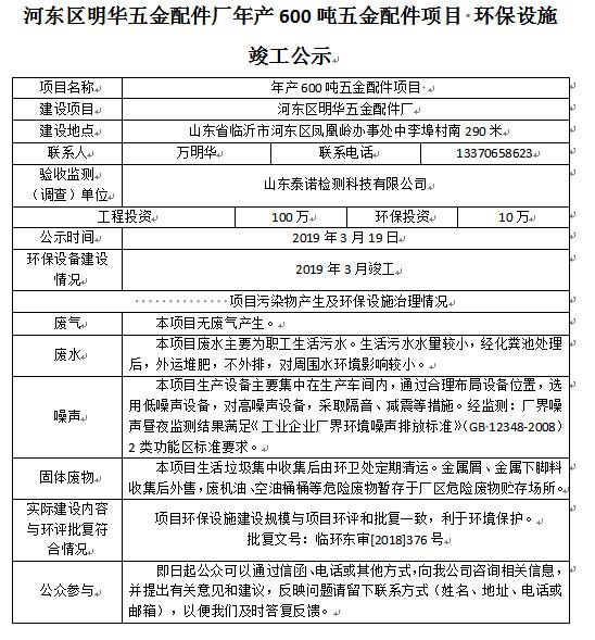 河东区明华五金配件厂年产600吨五金配件项目 环保设施竣工公示