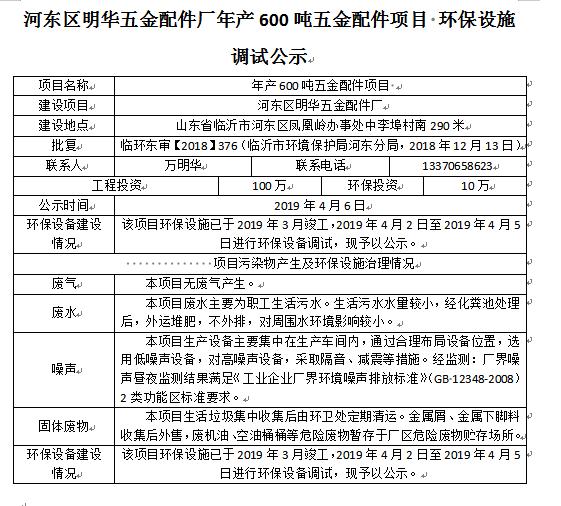 河东区明华五金配件厂年产600吨五金配件项目 环保设施调试公示