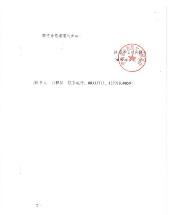 第九届陕西省互联网大会