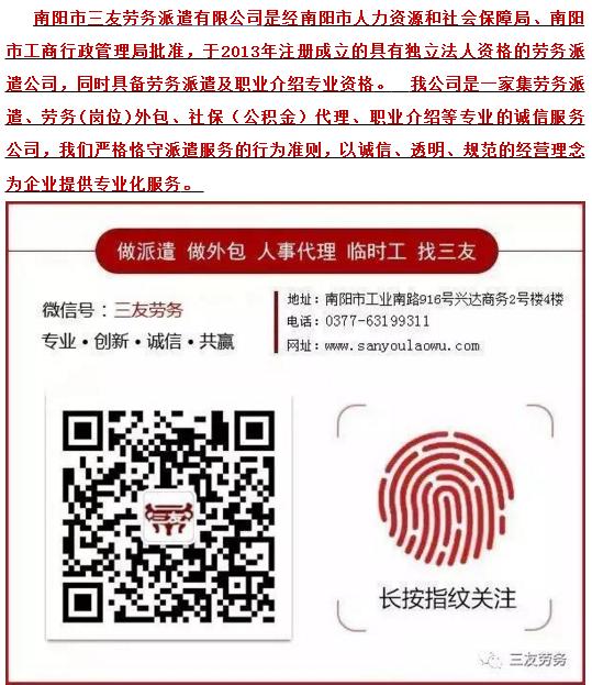 西峡县本地企业招聘 (高工资来了不能吃苦勿扰)
