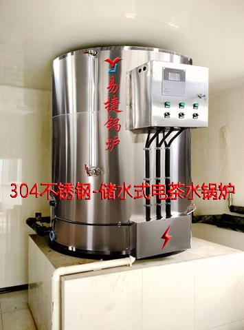 電熱開水爐