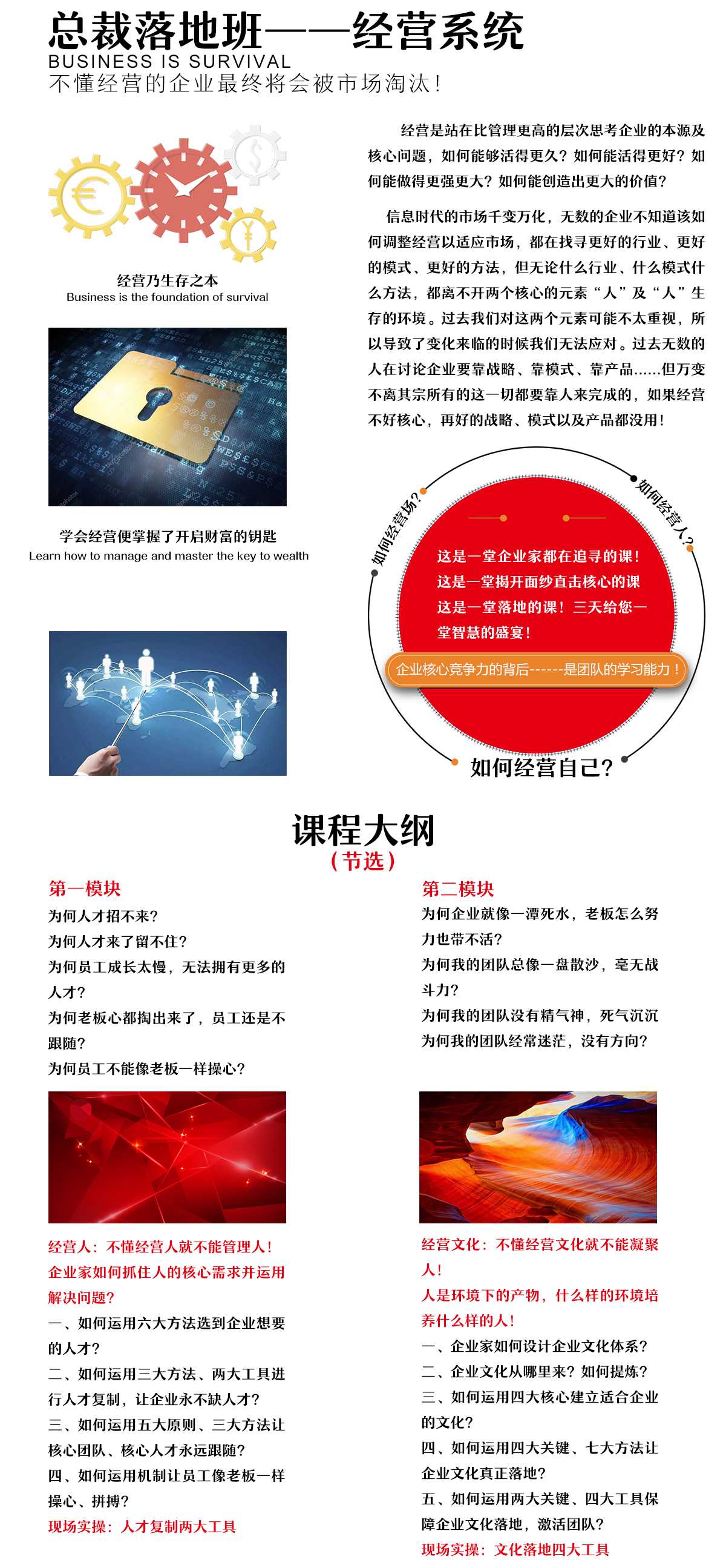 贵阳企业管理咨询