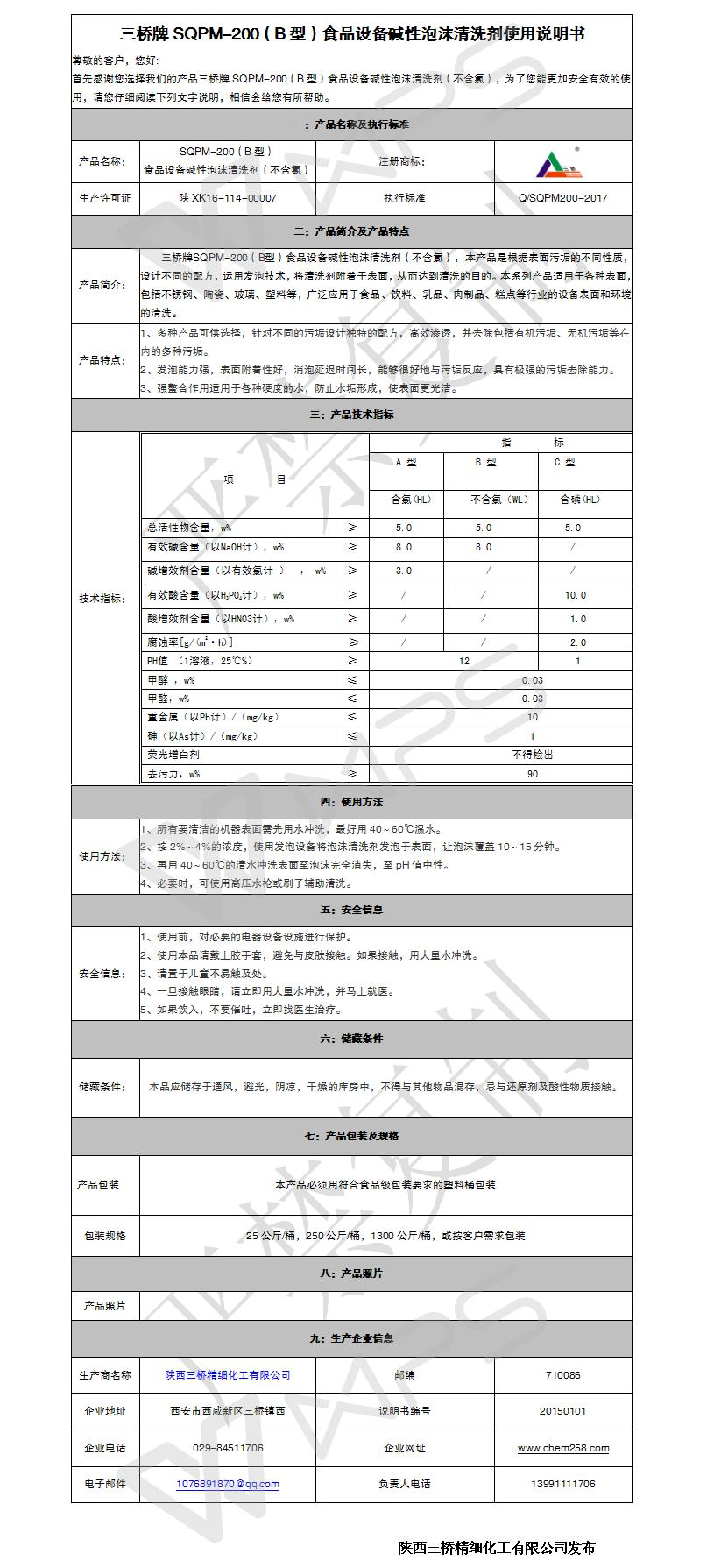 三橋牌堿性泡沫清洗劑(不含氯)