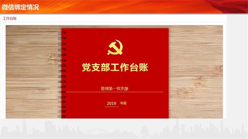 """肇庆""""智慧党建""""平台党务子平台培训课件"""