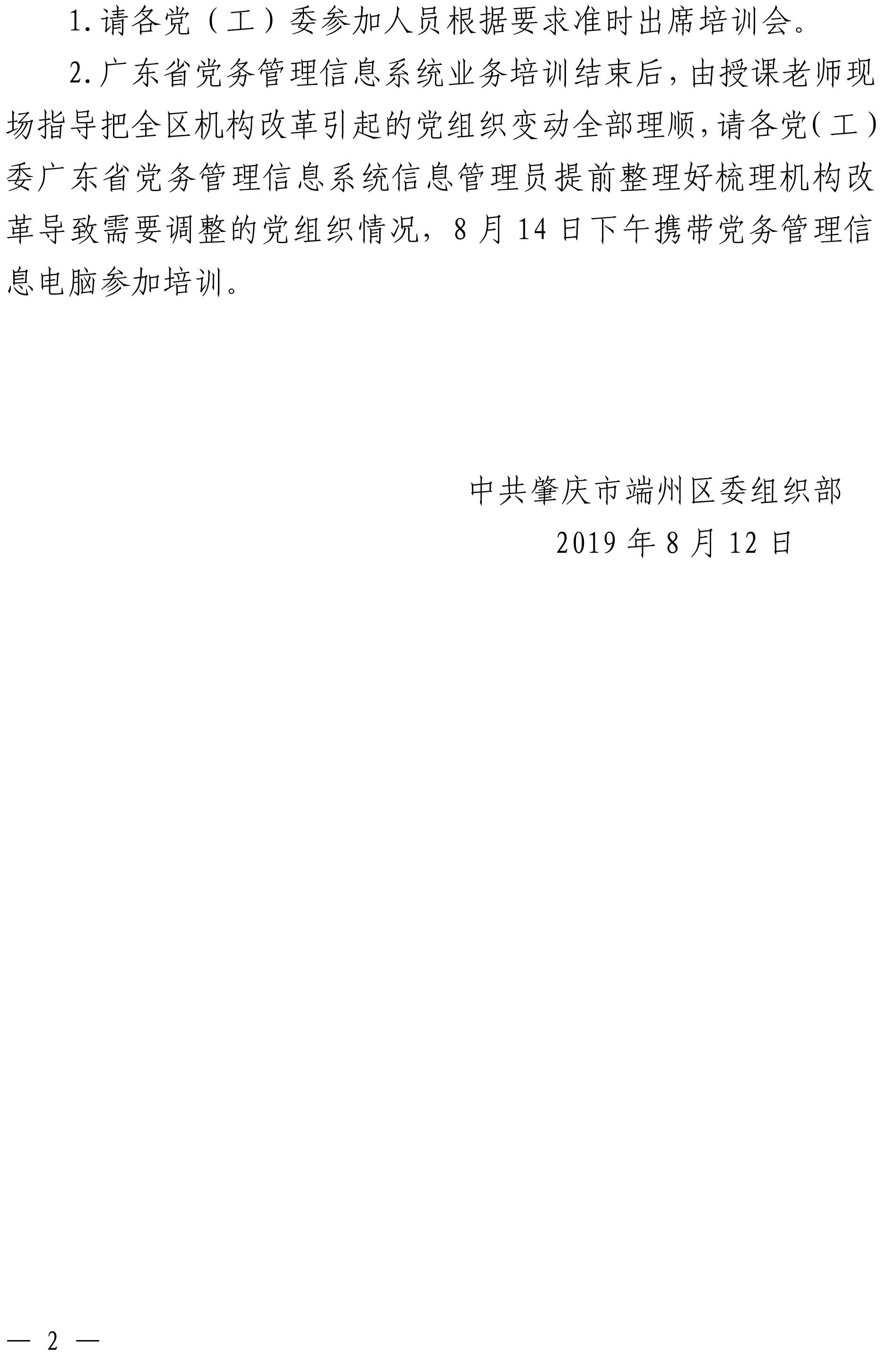 """关于举办端州区2019年广东省党务管理信息系统、肇庆市""""智慧党建""""平台业务培训会的通知"""