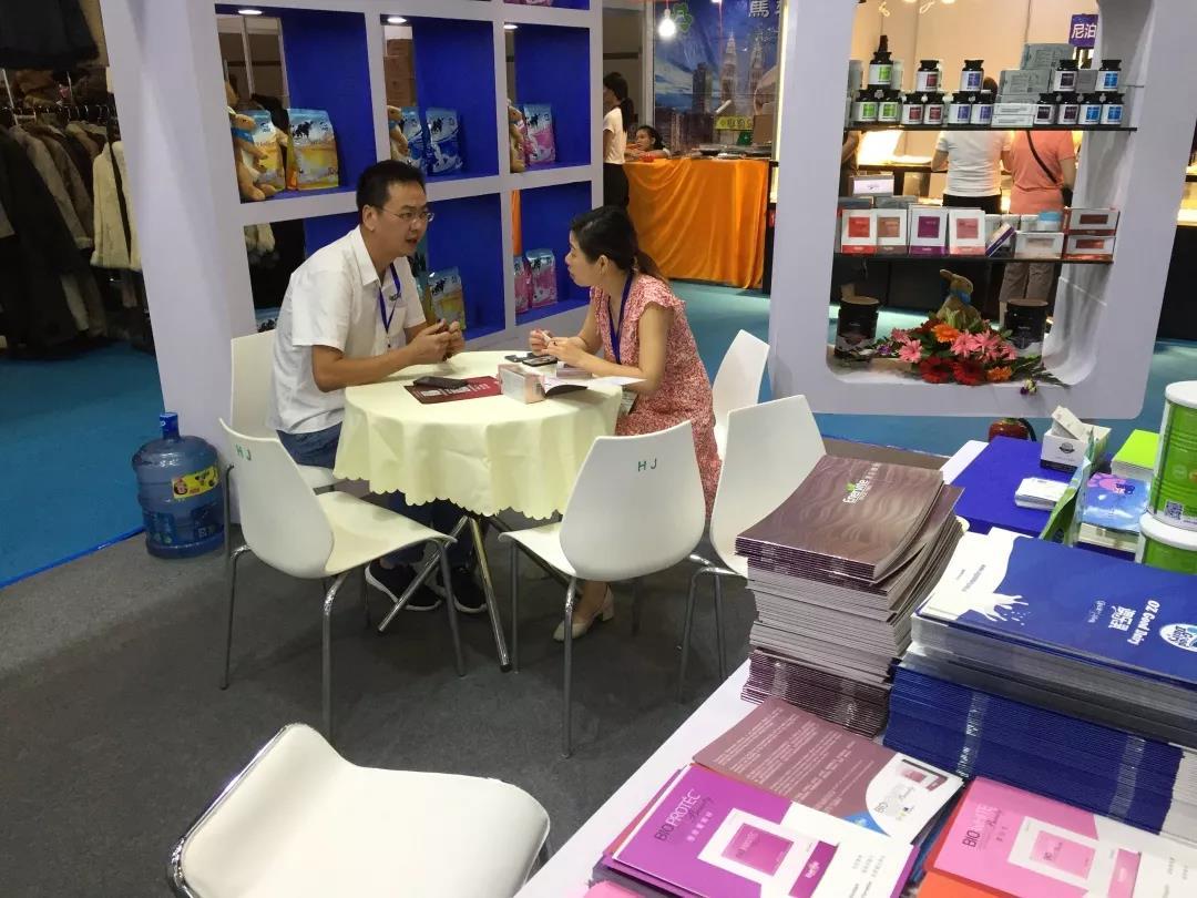 亚太博览会