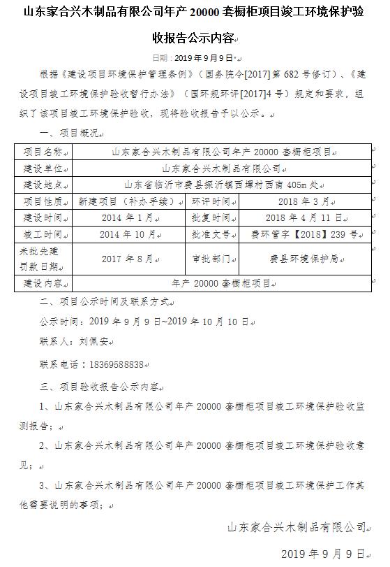 山东家合兴木制品有限公司年产20000套橱柜项目验收报告