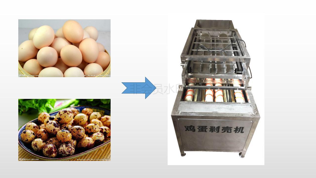 鸡蛋剥壳机