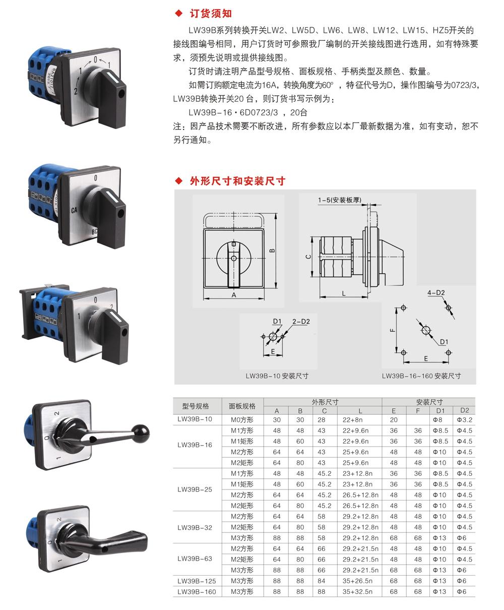 电流转换LH3.3