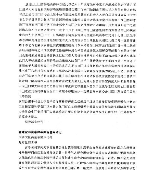 宝山灵泉寺现存碑刻录文