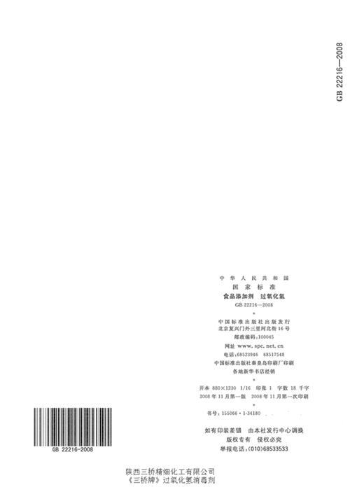 万博App在线登录双氧水国标GB 22216-2008