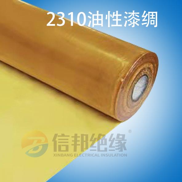2310油性漆绸布