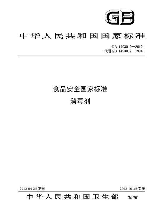 食品安全國家標準 消毒劑GB 14930.2-2012