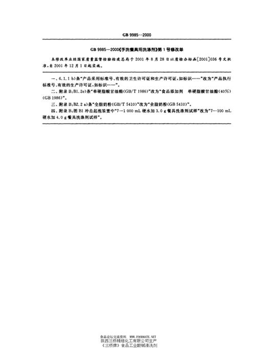 GB/T 9985-2000 手洗餐具用洗滌劑