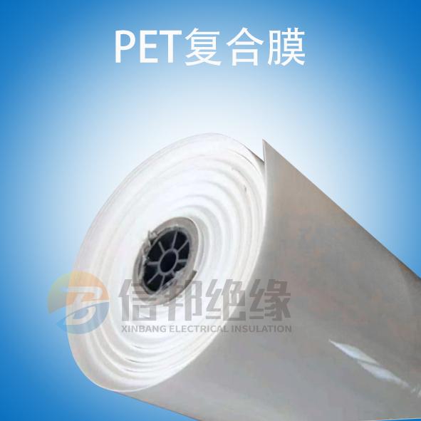 PET复合膜
