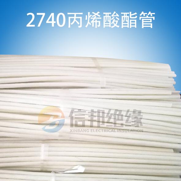 2740丙烯酸酯管