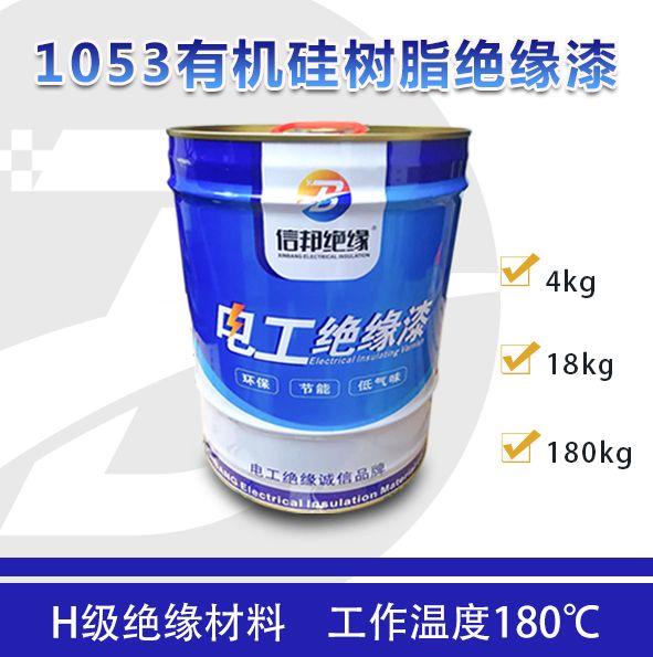 1053有机硅树脂绝缘漆