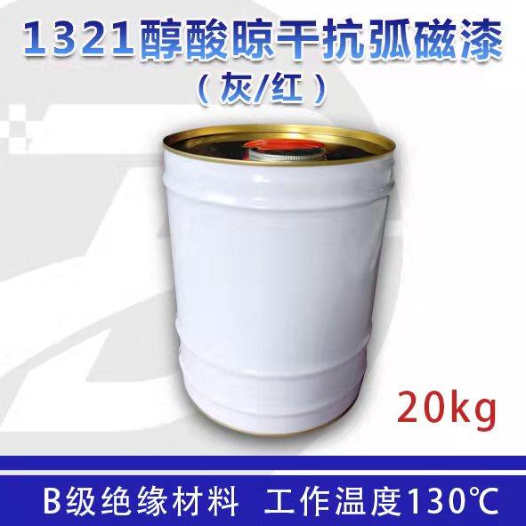 1321醇酸晾干抗弧磁漆